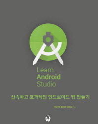Learn Android Studio(안드로이드 스튜디오)