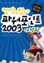 컴짱마법사 파워포인트 2003(개정판)