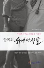 가난한 지구촌 사람들을 사랑한 한국의 슈바이처들