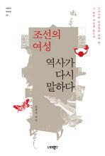 조선의 여성 역사가 다시 말하다