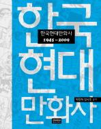 한국현대만화사 1945 2009