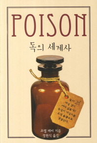 Poison 독의 세계사