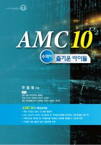 AMC 10: 수학이 즐거운 아이들
