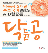닥듄공 수능국어 종합편 AB형 공통 2개년 BEST(2013)