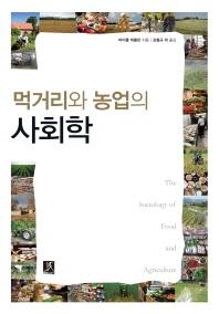 먹거리와 농업의 사회학