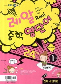 EBS 레알 중학 영단어 1학년(YBM 박) 세트(2013)