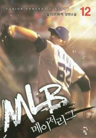 MLB 메이저리그. 12