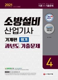 소방설비산업기사 과년도기출문제 필기 기계편 4(2021)