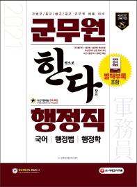 군무원 행정직(국어/행정법/행정학) 한권으로 다잡기(2021)