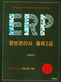 ERP 정보관리사 물류 2급(2020)