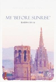 마이 비포 선라이즈(My 'Before Sunrise')