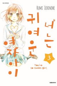 너는 귀여운 여자아이. 3