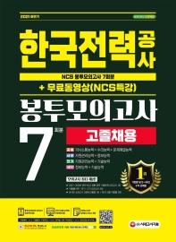 2021 하반기 한국전력공사 고졸채용 NCS 봉투모의고사 7회분+무료동영상(NCS특강)