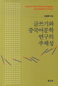 글쓰기와 중국어문학 연구의 주체성