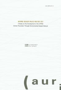 범죄예방 환경설계 매뉴얼 개발 방안 연구