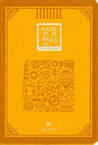 성경전서(옐로우)(62TM)(단본)(개역한글판)