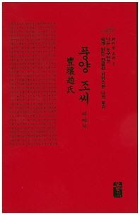 풍양 조씨 이야기(소책자)(빨강)