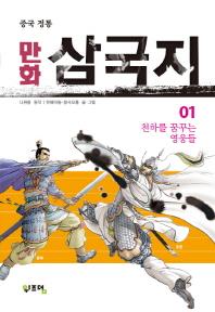 중국 정통 만화 삼국지. 1
