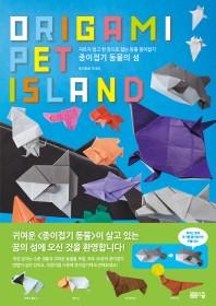 종이접기 동물의 섬(Origami Pet Island)