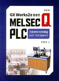 Gx Works 2를 활용한 Melsec Q Plc: 기초부터 터치패널
