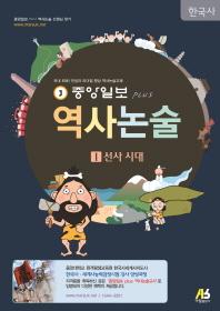 중앙일보 Plus 역사논술. 1: 선사시대
