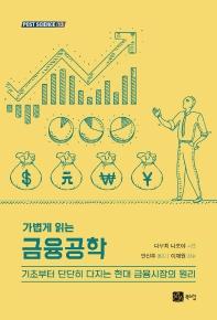 가볍게 읽는 금융공학