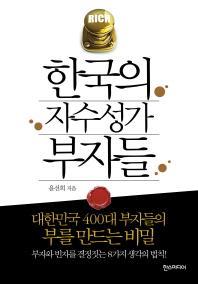 한국의 자수성가 부자들