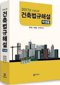 건축법규해설(2017)(학생용)