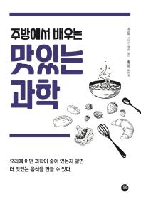주방에서 배우는 맛있는 과학