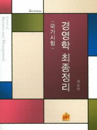 국가시험 경영학 최종정리