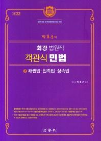 2022 박효근의 최강 법원직 객관식 민법. 2: 채권법 친족법 상속법