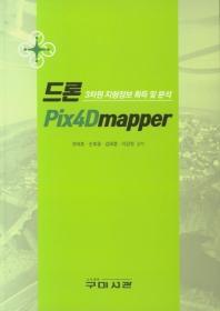 드론 Pix4Dmapper: 3차원 지형정보 획득 및 분석