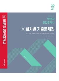 합격기준 박문각 공인중개사 2차 회차별 기출문제집(2021)