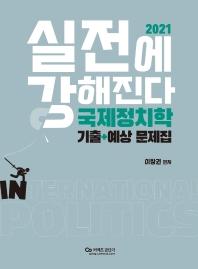 실전에 강해진다 국제정치학 기출+예상문제집(2021)