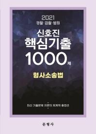 신호진 형사소송법 핵심기출 1000제(2021)