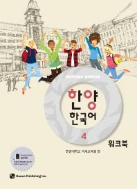 한양 한국어. 4(워크북)