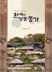 나눔을 실천한 한국의 명문 종가