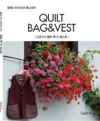 김영아의 퀼트 백 앤 베스트(Quilt Bag&Vest)