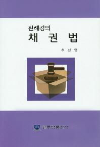 판례강의 채권법