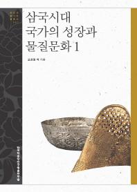 삼국시대 국가의 성장과 물질문화. 1