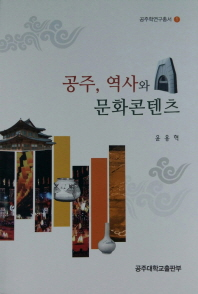 공주, 역사와 문화콘텐츠
