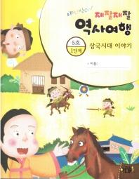 야호! 신난다! 재잘재잘 역사여행. 1-5: 삼국시대 이야기