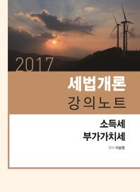 세법개론 강의노트(소득세 부가가치세)(2017)