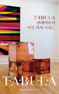 T.A.B.U.L.A 현대미술의 여섯 가지 키워드