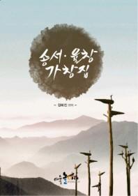 송서 율창 가창집