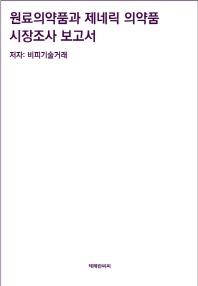 원료의약품과 제네릭 의약품 시장조사 보고서