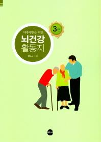 치매예방을 위한 뇌건강 활동지. 3