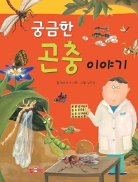 궁금한 곤충 이야기