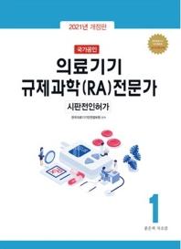 국가공인 의료기기 규제과학(RA) 전문가. 1: 시판전인허가(2021)