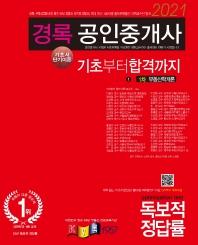 부동산학개론 기초서 단기이론(공인중개사 1차)(2021)